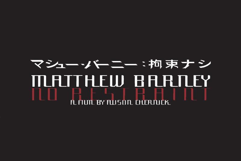 Matthew Barney | マシュー・バーニー
