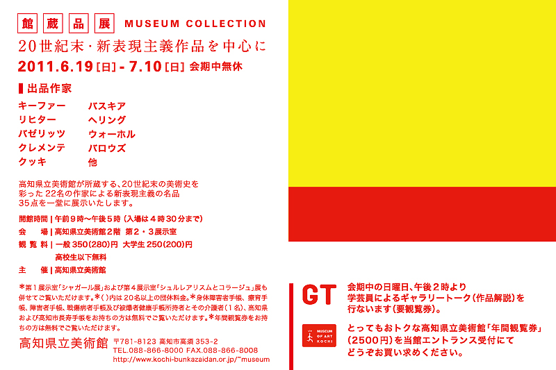 Museum Collection|館蔵品展